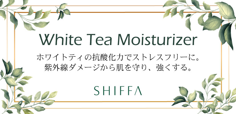 White Tea Moisturizer