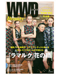 WWD Beauty12月号